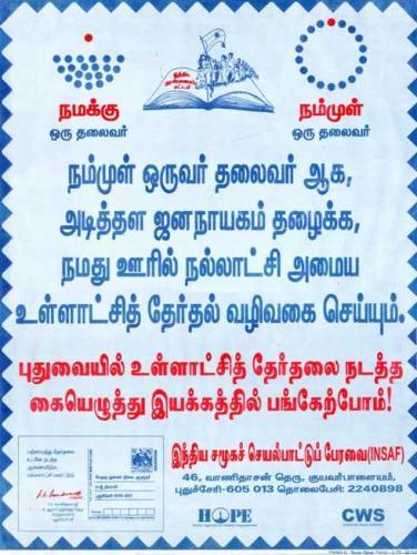 Panchayat012004