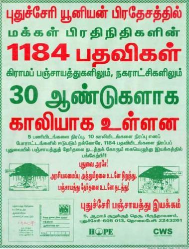 Panchayat032004